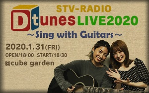 STV-RADIO D-tunes LIVE 2020 ~Sing with Guitars~