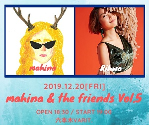 mahina & the friends vol.5